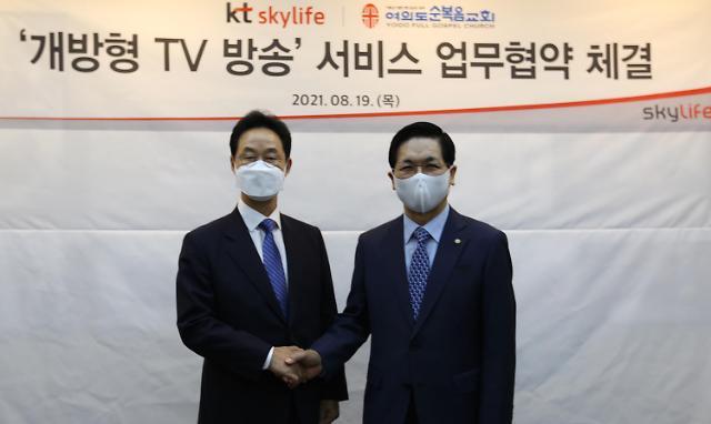 KT스카이라이프, 개방형TV 방송 서비스 업무협약 체결