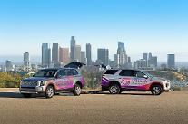 現代自・起亜、グローバル交通弱者のためのカーヘイリングサービスの実証事業