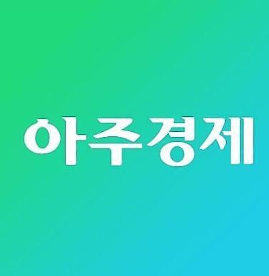 [아주경제 오늘의 뉴스 종합] 국민청원에 문재인 대통령이 응답 外