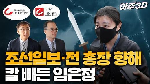 [영상/아주3D] 조선일보·전 총장에게 칼 빼든 임은정 검사