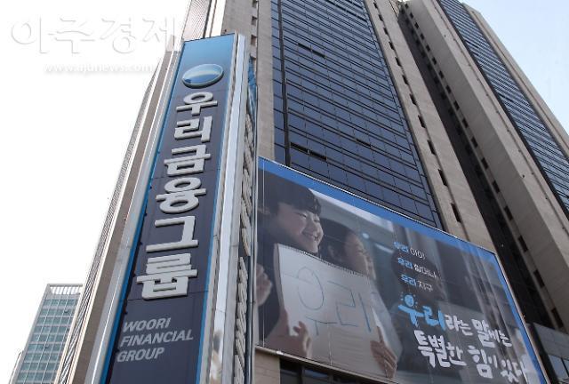 DLF 사태 우리금융 회장 1심 선고 27일로 연기