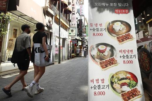 7月境内刷卡额同比增7.9% 韩政府称疫情下内需不确定性犹存