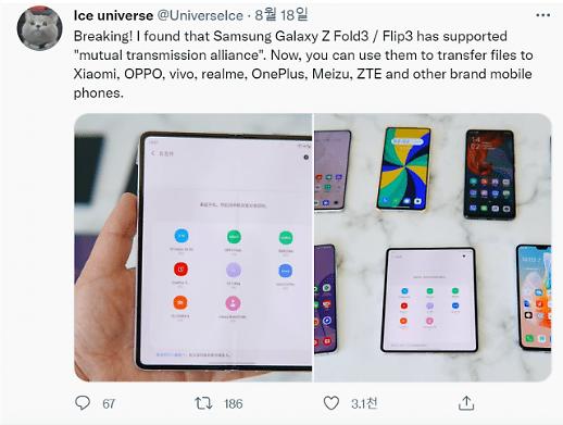 三星可与中国手机共享文件 打开蓝牙连接无线就能get!