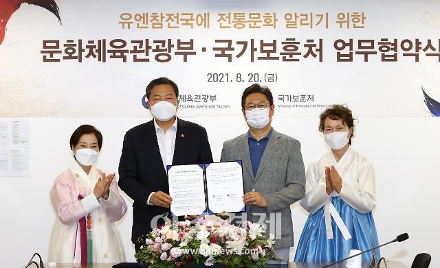 유엔참전국에 국제보훈으로 한국 전통문화 알린다