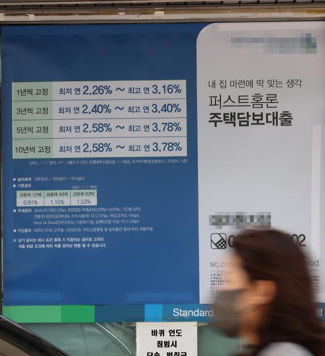 """""""가계부채 늘리지 마"""" 경고에 은행권 대출 중단·축소…수요자 혼란"""