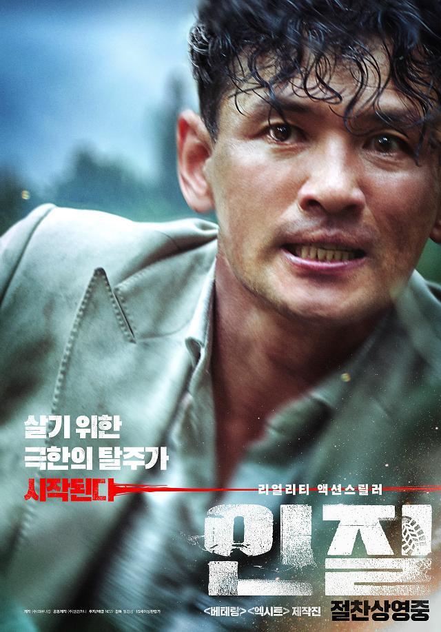 인질 주말 흥행 수익 1위…싱크홀 150만 돌파