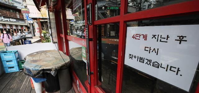 """[코로나19] 오늘부터 4단계 식당·카페 밤 9시까지···""""거리두기 2주 연장"""""""