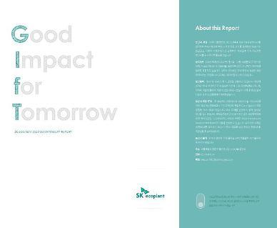 SK에코플랜트, ESG 경영 성과 담은 지속가능경영 보고서 발간