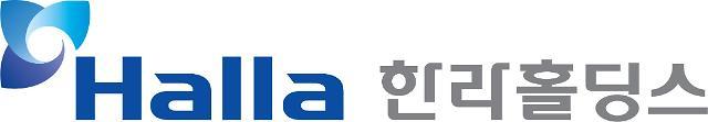한라홀딩스, EV·자율주행차 애프터마켓서 신성장동력 찾는다.