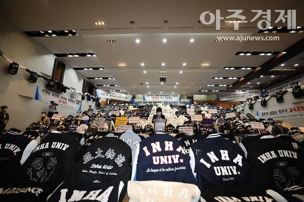 인하대 총학생회 등 4개 단체, '교육부 일반재정지원 대상 미지정' 거센 반발