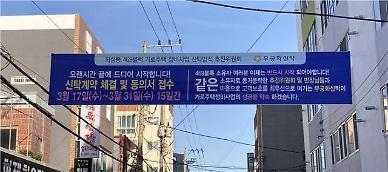 무궁화신탁, 울산 최초 신탁방식 정비사업 지정