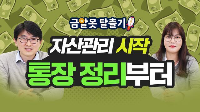 [아주 리플레이] 금알못 탈출기 시즌2 Live 자산관리 시작, 통장 관리부터