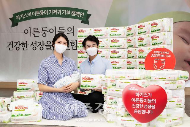 [포토] 유한킴벌리 하기스, 5년간 이른둥이 기저귀 333만 패드 무상제공