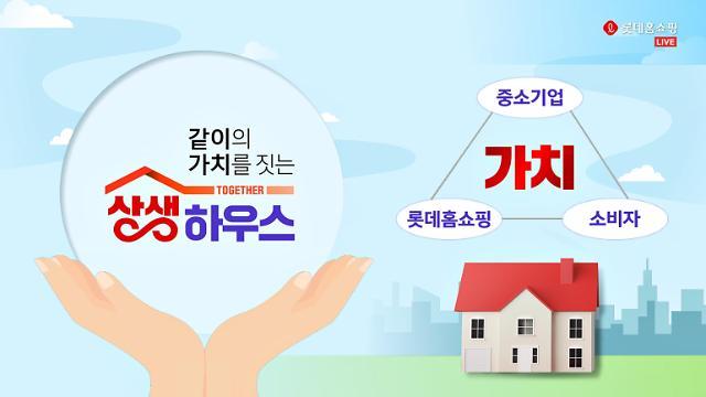 롯데홈쇼핑, 상생방송 확대…투게더 상생 하우스 첫 선