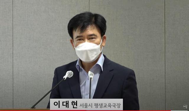 """""""유명 인강 무료 이용으로 교육사다리 복원""""…서울런 27일 오픈"""