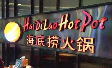 [중국기업] 실적 부진 하이디라오, 구조조정 효과 낼까