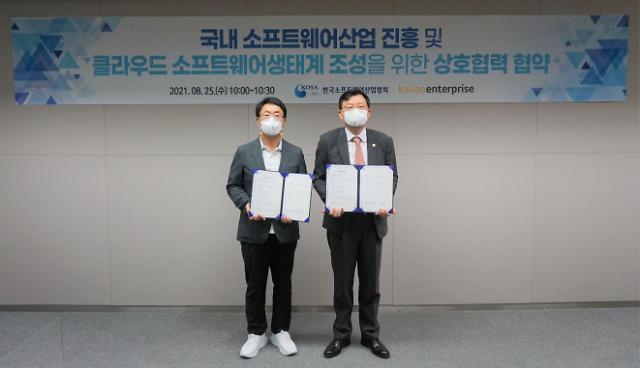 카카오엔터프라이즈, SW산업협회 임원사 가입…클라우드 확산 가속