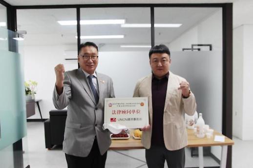 服务同胞,联通韩中——UNION律师事务所举行开业仪式