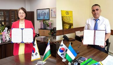 우즈베키스탄 연구원과 협약 체결한 국민체육진흥공단