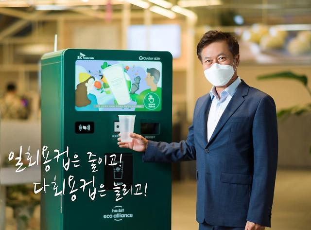 박정호 SKT 대표, 고고 챌린지 참여…친환경 노력 강조