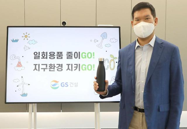 허윤홍 GS건설 대표, 탈(脫) 플라스틱 실천운동 참여
