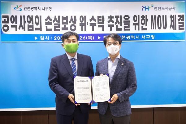 iH공사 - 인천 서구청, 손실보상 업무 위·수탁 추진 업무협약 체결