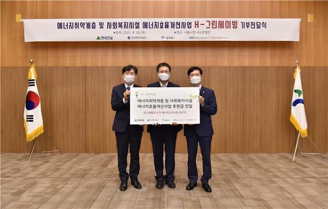 서울시, 현대건설과 에너지취약 건물 효율개선 사업 추진