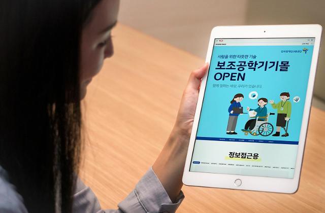 """SKT·11번가, 장애인 근로자 위한 ICT 서비스 강화...""""보조공학기기 전용몰 운영"""""""