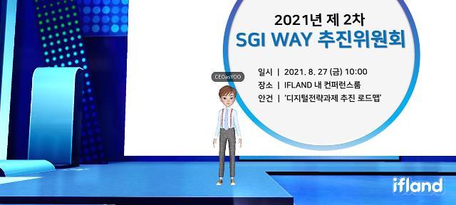 SGI서울보증, 메타버스 이프랜드서 디지털전략 로드맵 짠다