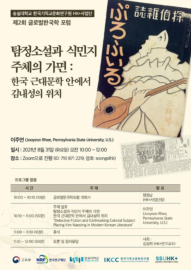 숭실대 HK+사업단, 31일 글로벌한국학포럼 개최