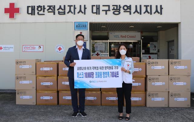 한국부동산원, 코로나19 위기 극복을 위한 방역물품 지원