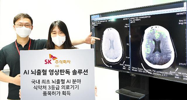 SK㈜ C&C 뇌출혈 진단 AI, 식약처 3등급 의료기기 품목허가