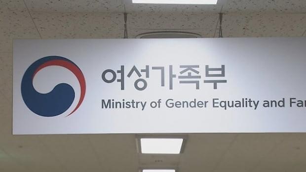 """여가부, 코윈 대회 온라인 개최…""""20년 성과와 비전 조망"""""""