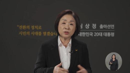 正义党议员沈相奵宣布参选下届总统