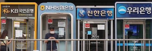 银行界下调信贷额度 5000万韩元以上贷款账户或将从韩国消失!
