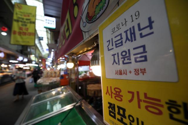 韩国下月6日起发放疫情补贴 覆盖近9成国民