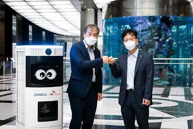 SK Group test-applies POSCOs smart safety ball to detect harmful gases at worksites
