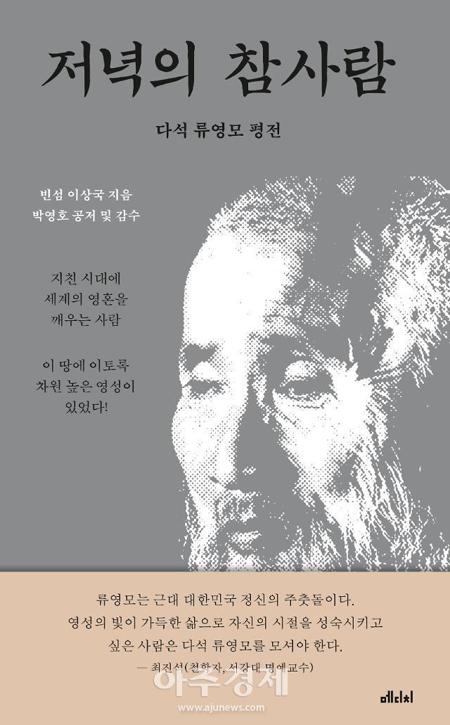 [신간 엿보기] 한국 현대 사상의 참스승...다석 류영모 평전 '저녁의 참사람'
