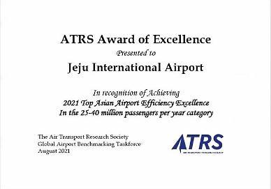 한국공항공사, 5년 연속 세계 최우수공항으로 선정