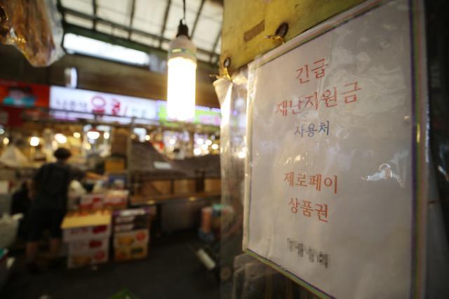 [뉴스분석] 9월 6일 국민지원금, 맞벌이 4인가구 건보료 39만원 이하 대상