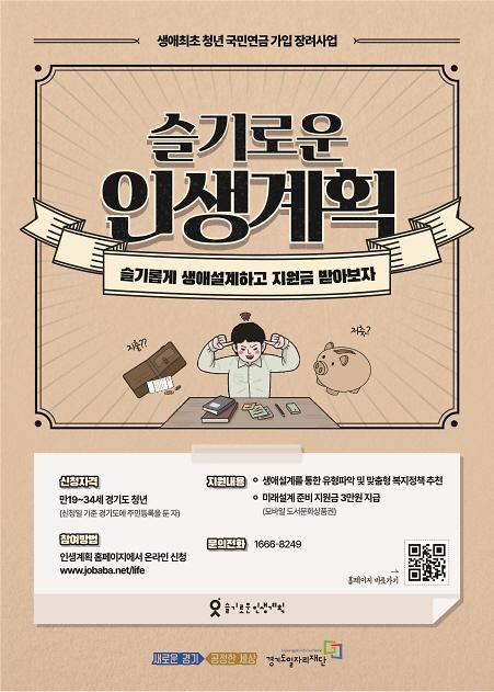경기도, '생애최초 청년 국민연금 가입 장려 사업' 시작