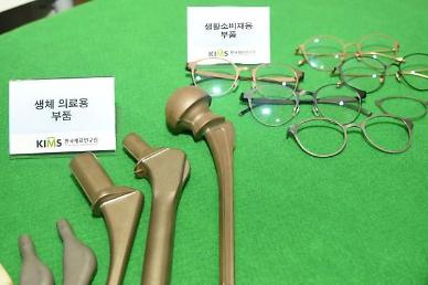 State research institute to localize titanium alloy components