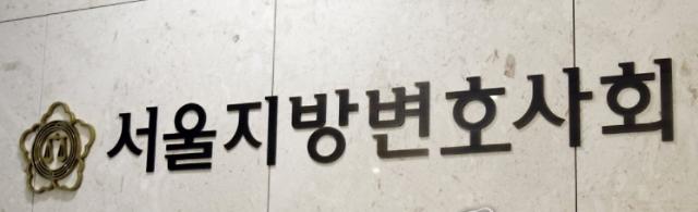 서울변회 통일시대를 열어가는 법제도 연구 심포지엄 개최