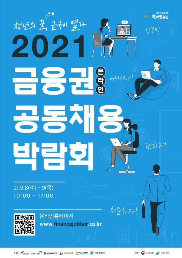 9월 금융권 공동 취업박람회 열린다.