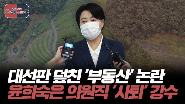 [아주 리플레이] 대선판 덮친 부동산 논란, 윤희숙은 의원직 사퇴 강수