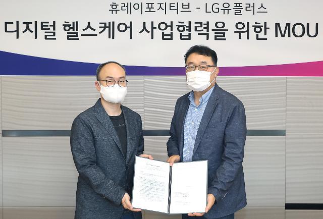 LG유플러스, 디지털 헬스케어 서비스 플랫폼 개발…고객 가치 창출