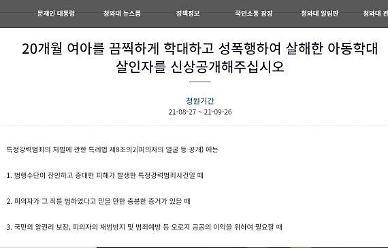 20개월 여아 강간·살해 20대 男 신상공개되나...靑 청원 닷새만 13만명 육박