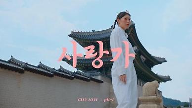 1일 1범에서 조선의 힙합으로…한국 관광 홍보 영상, 또 흥할까?