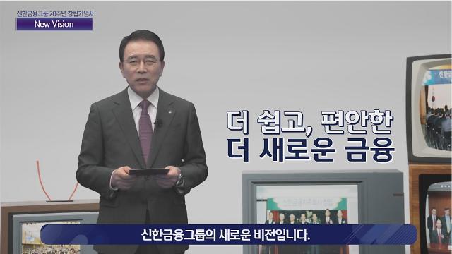 """조용병 신한금융 회장 """"더 쉽고 편안한, 새로운 금융""""…뉴 비전 선포"""