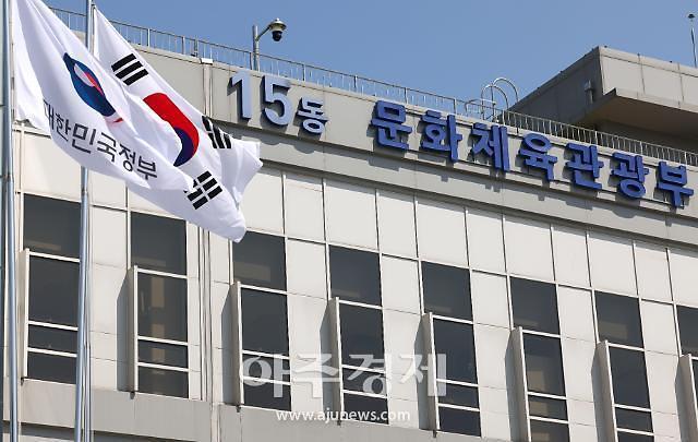 [2022 예산안] 문체부, 내년 예산 7조1530억원...일상회복·문화강국 도약 '방점'